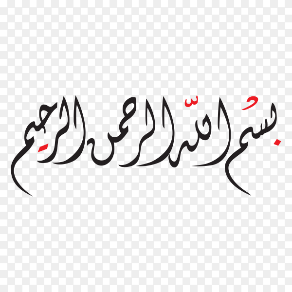 Arabic Calligraphy  of [BISMELLAH AL RAHMAN AL RAHIM], the first verse of the Quraan, on transparent background PNG.png